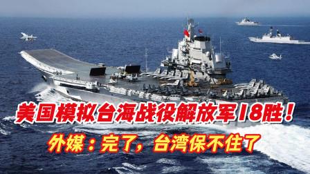 五角大楼模拟台海战役解放军18胜,美军18负!外媒 :台湾保不住了
