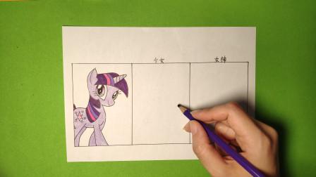 假如紫悦变身少女和女神长相有啥变化?趣味手绘小马宝莉太漂亮了