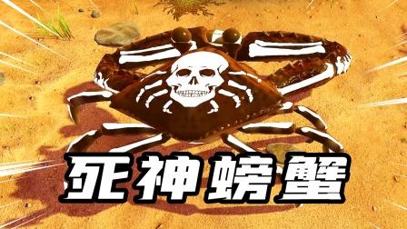 螃蟹之王:死神螃蟹现身螃蟹大陆,用无敌风火轮对战恶魔蟹