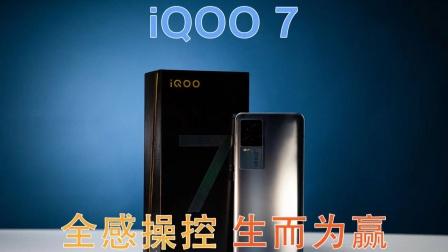 都是安卓机 为啥iQOO 7不会越用越卡
