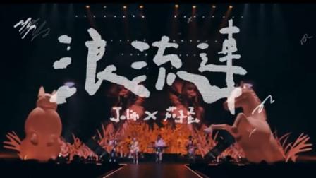 蔡依林&茄子蛋现场合唱催泪曲《浪流连》
