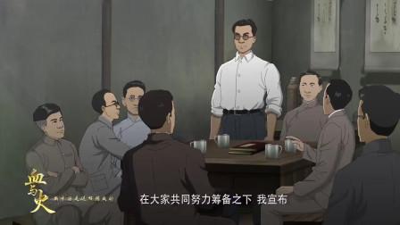 血与火:新中国是这样炼成的 第2集《青春启航》