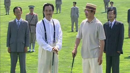 金粉世家:金铨与白雄起打球,白雄起笑脸相迎,实则心怀鬼胎!