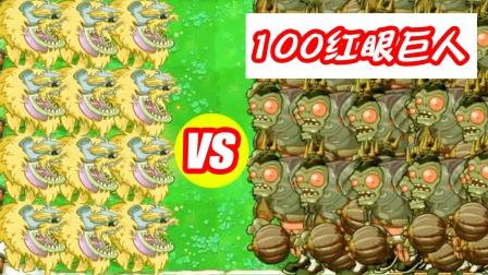 植物大战僵尸:最强挑战,一百红眼巨人瞬秒