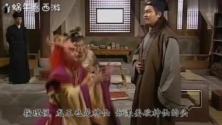 魏征只是一介凡人,为何能斩神仙,他手里掌握着玉帝的宝贝