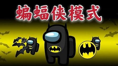 太空狼人杀:当内鬼变成蝙蝠侠,结果把船员全部消灭了!