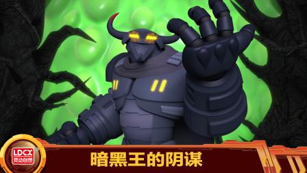 百兽总动员:暗黑王的阴谋就要得逞,龙星仔和阿汉如何拯救恐龙岛?