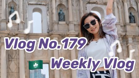 【Miss沐夏】Vlog No.179 Weekly Vlog   过生日+澳门三天小游 日常生活