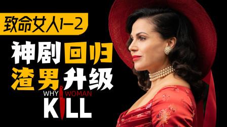 《致命女人》第二季(1-2)集解说:熟悉的配方 不同的味道!