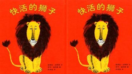 大头儿子小头爸爸绘本故事:快活的狮子