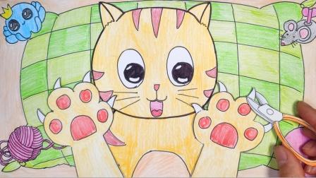 八爪鱼手绘定格动画:给小猫修剪指甲