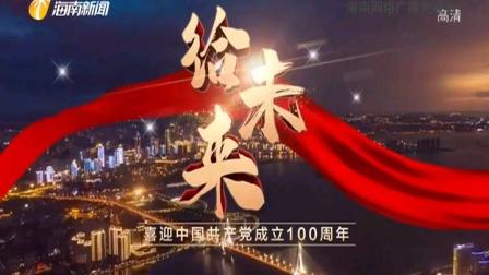 海南新闻频道转播央视新闻频道全过程(转播时台标右移)