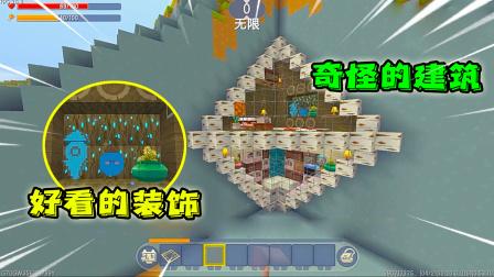 迷你世界:忆涵居然找我建房子?没有要求,好看就行!