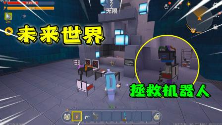 迷你世界:未来世界,拯救机器人,咸鱼成功回来!