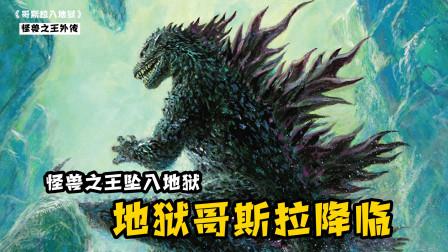 地狱哥斯拉降临:怪兽之王坠入地狱,却击败克苏鲁巨兽成为新神