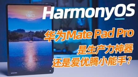华为MatePad Pro评测,生态互联新格局!