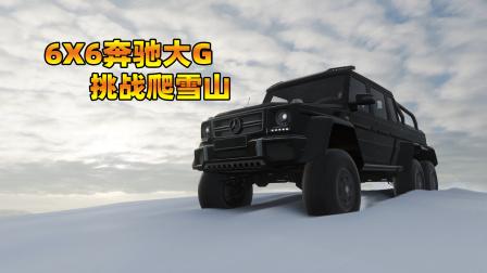 冬季的雪山真难爬!最贵的奔驰大G 直接歇菜了!