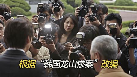 根据龙山惨案改编,政府雇佣黑帮拆迁,律师怒告政府为正义而战!