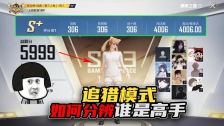 无心说游:极限追猎模式高KD玩家,如何分辨谁才是高手?
