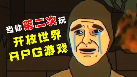 四川方言灵魂配音:当你第二次玩开放世界RPG游戏,哈哈哈!
