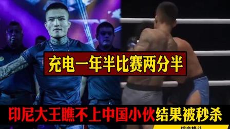 印尼猛将瞧不上中国人,李凯文带伤出战,首回合上勾拳击毙对手