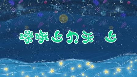 7.嫦娥上九天(上)