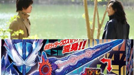 假面骑士圣刃第38话先行图,DX刃王剑十圣刃玩具情报