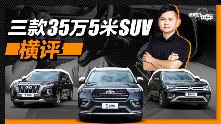 老司机试车:三款35万5米SUV横评