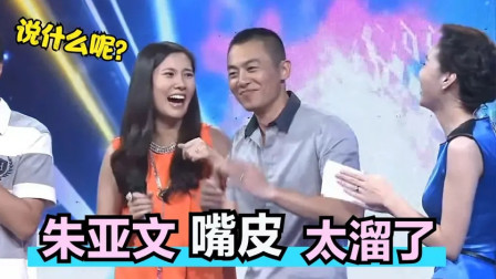 边潇潇宣布怀孕喜讯,朱亚文:可惜父亲不是我!论亚文嘴皮子多溜