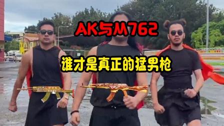 AK与M762谁才是真正的猛男枪
