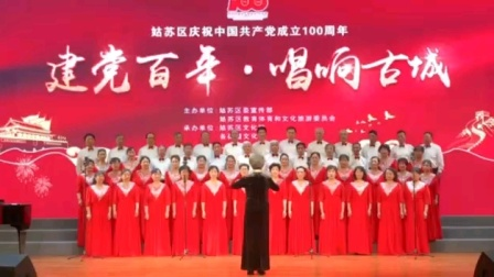 《歌唱祖国,歌颂党》苏州市新烽合唱团演唱