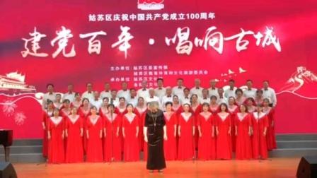 《红军情》苏州市新烽合唱团演唱