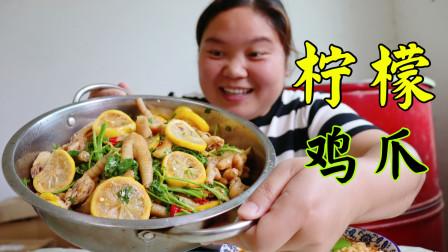 2斤鸡爪,4个柠檬,一捆香菜,小婷做柠檬鸡爪吃,酸脆开胃真过瘾