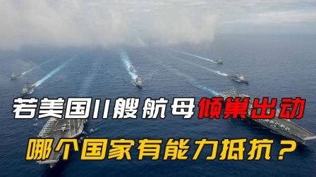 若美军出动11艘航母,谁能抵达住?俄专家承认,仅有一国可以!