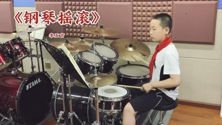 【架子鼓】《钢琴摇滚》四级乐曲 李五言 小鼓手