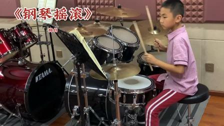 【架子鼓】《钢琴摇滚》四级乐曲 杨创 小鼓手