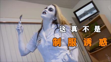 美女护士变身勺子杀人狂,竟把病人逼跳楼了