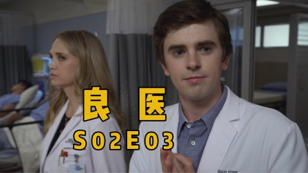 《良医》第21集:原来太石更也很致命!