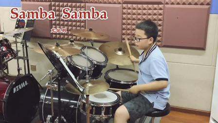 【架子鼓】《Samba Samba》八级乐曲 尤依明 小鼓手