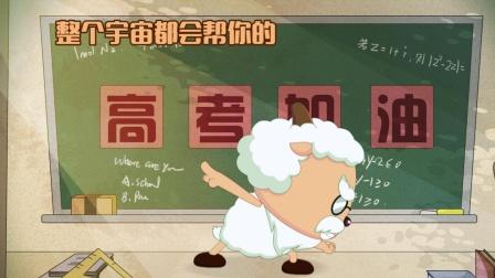 万事ok,高考加油!慢羊羊村长动感为考生加油打气!