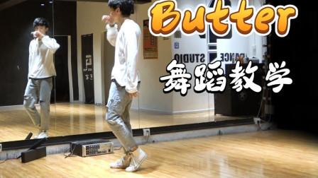 【南舞团】防弹少年团新曲《butter》全曲翻跳+保姆级舞蹈教学(上)