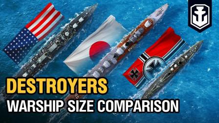 【战舰世界】战舰大小对比:驱逐舰