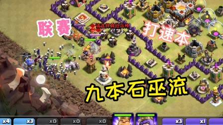 部落冲突:联赛九本石巫流,打速本!
