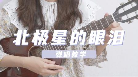 青春回忆杀!「微笑pasta」片尾曲 |〈北极星的眼泪〉张栋梁 尤克里里弹唱教学 白熊音乐ukulele乌克丽丽