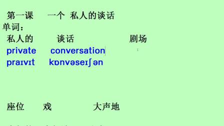 新概念英语第二册第1课单词01
