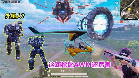 """冰糖游戏:开滑翔机追踪""""太空飞船"""",没想到遇到了机器人战士?"""