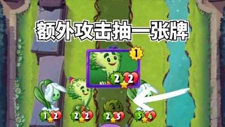 植物大战僵尸英雄排位:额外攻击抽一张牌