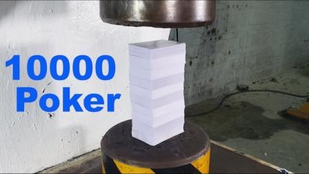 1万张扑克牌放在液压机下,能变成一张扑克牌吗?太硬核了