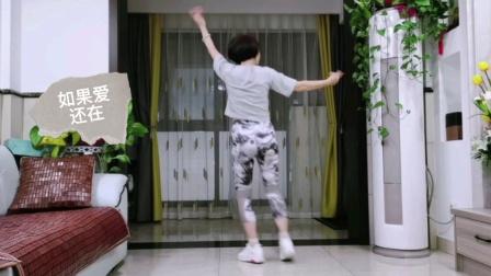 动感弹跳健身64步(DJ如果爱还在)背面演示