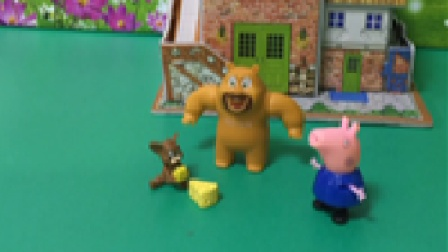 熊二为难小老鼠,乔治帮忙解围!